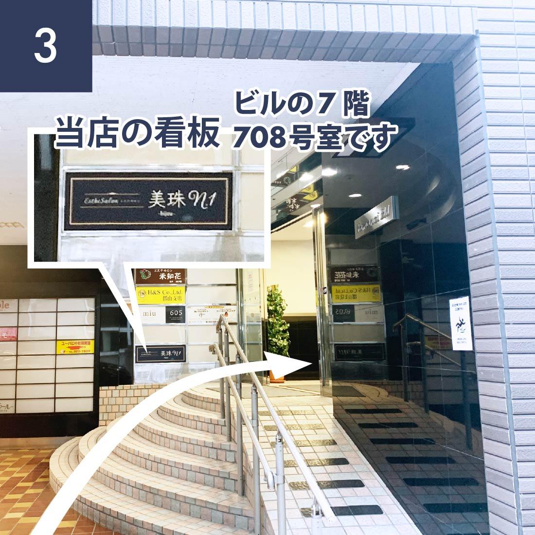 エステサロン美珠n.1への道順 やまのいビル入口の階段
