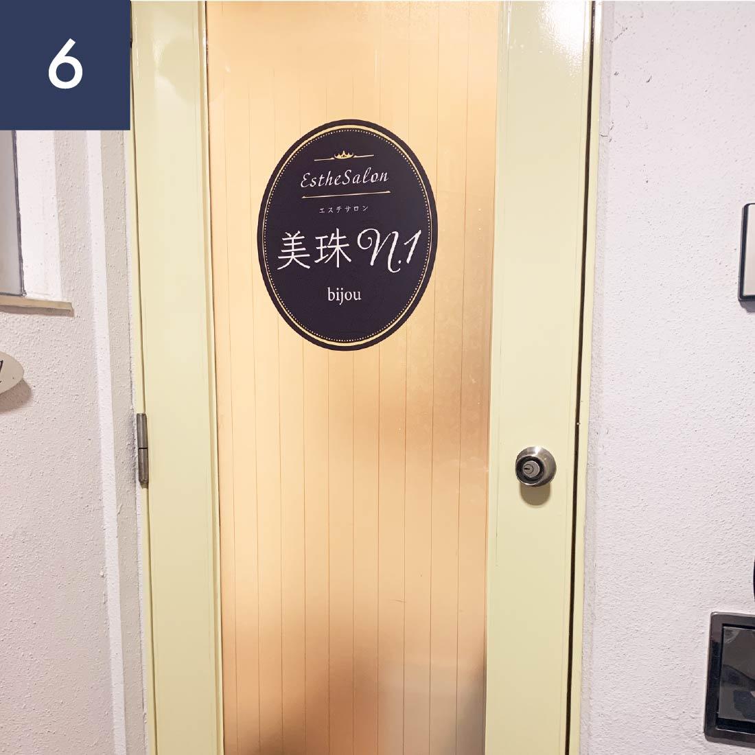 エステサロン美珠n.1 入口(玄関ドア)